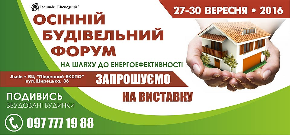 изображение Autumn Construction Forum in Lviv