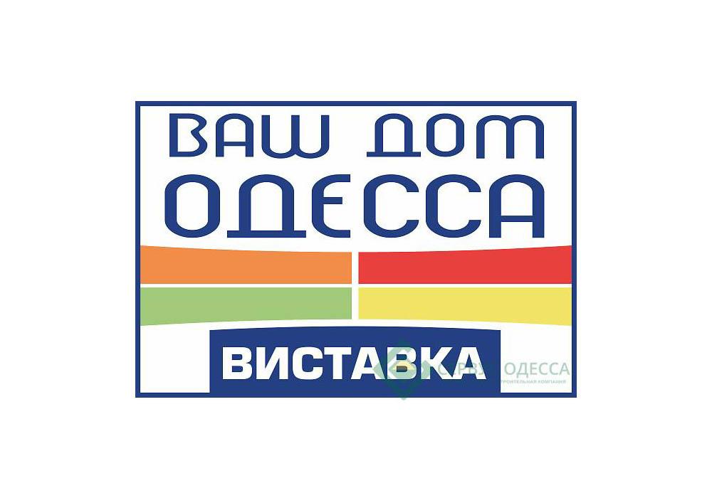 изображение Не пропусти «Ваш Дом Одесса 2017»!