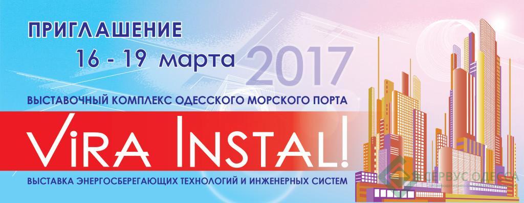 изображение Сервус на Vira Ukraine - 2017