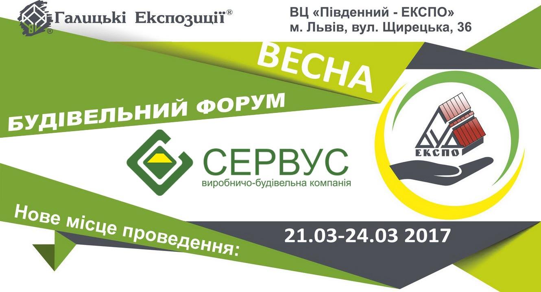 Строительный форум Львов 2017