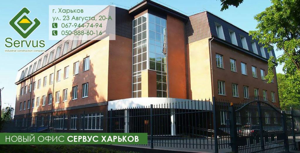 Сервус Харків
