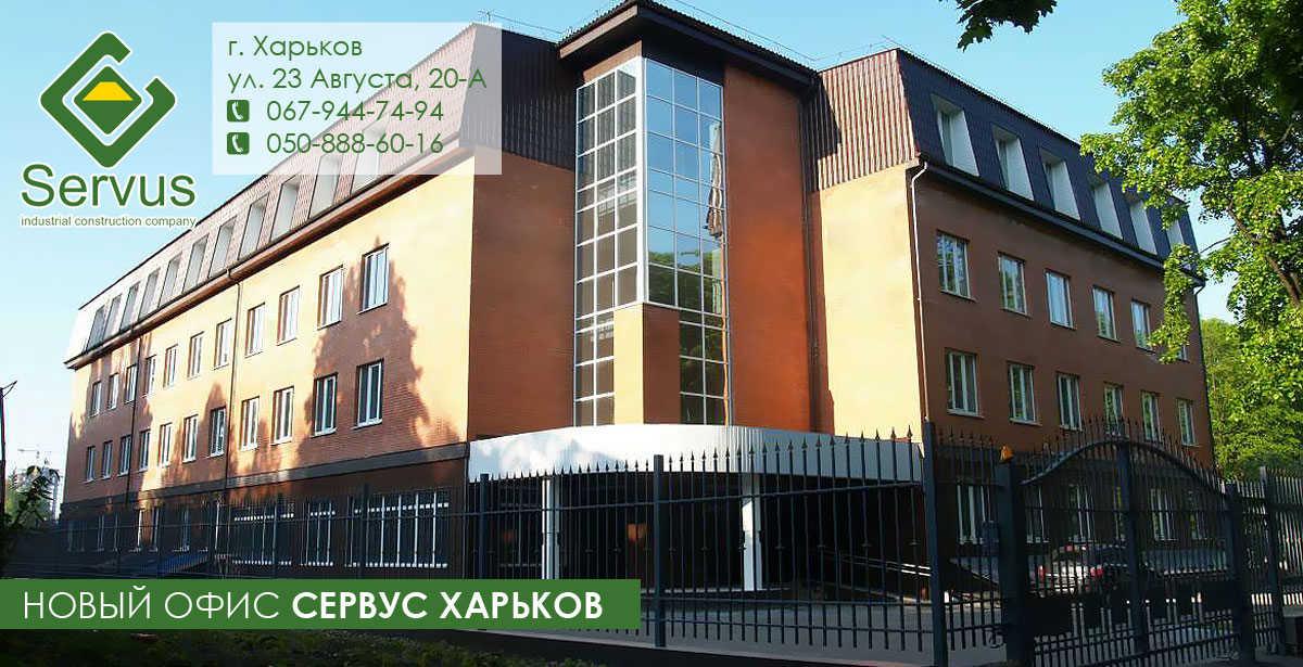 изображение Новый офис «Сервус-Харьков»
