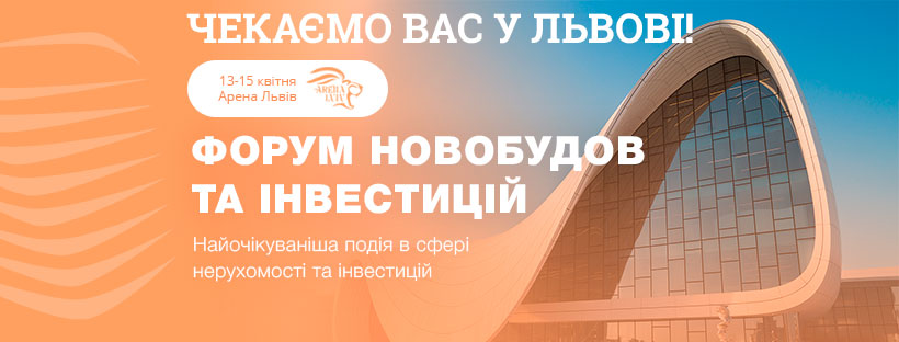 изображение Forum Of New Buildings In Lviv