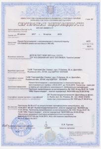 сертификат ответственности