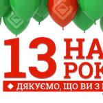 изображение Нам 13 Років!
