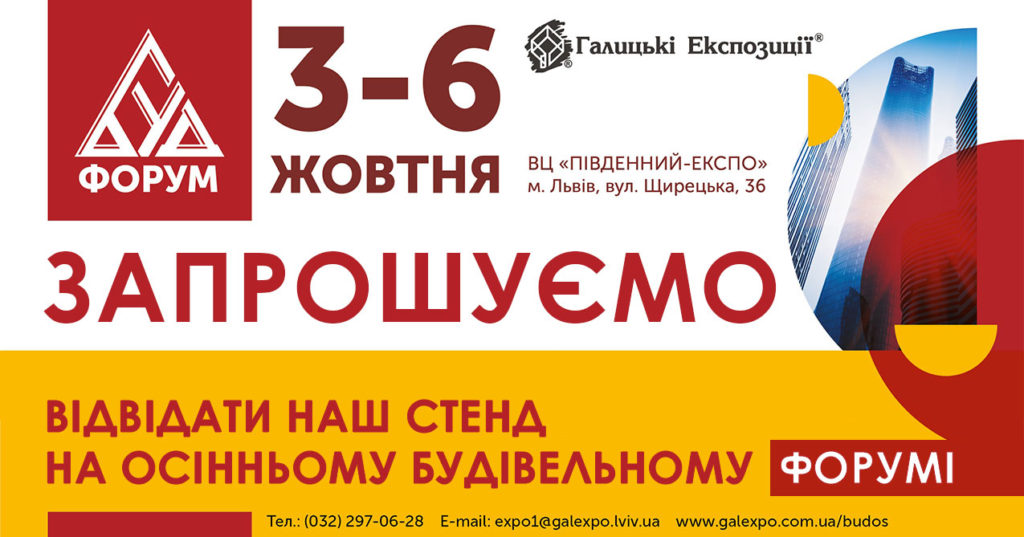 Autumn Construction Forum Lviv 2018