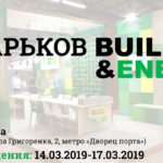 изображение Сервус На Виставці Kharkiv Build&energy 2019