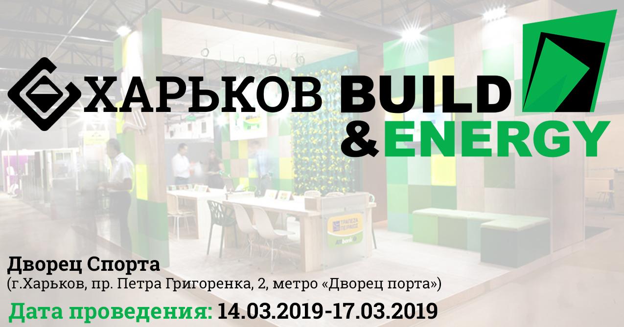 изображение Сервус на выставке Kharkiv BUILD&ENERGY 2019